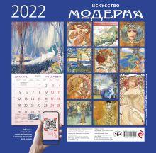 Обложка сзади Искусство модерна. Календарь настенный на 2022 год (300х300 мм)