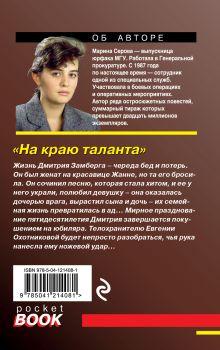 Обложка сзади На краю таланта Марина Серова