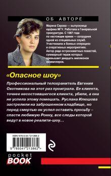 Обложка сзади Опасное шоу Марина Серова