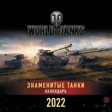 Танки. World of Tanks. Календарь настенный 2022 год (300х300)