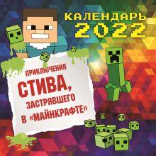 "Приключения Стива, застрявшего в ""Майнкрафте"". Календарь настенный на 2022 год (300х300)"