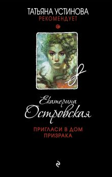 Обложка Пригласи в дом призрака Екатерина Островская