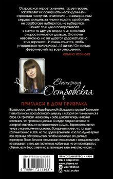 Обложка сзади Пригласи в дом призрака Екатерина Островская