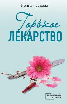 Обложка Горькое лекарство Ирина Градова