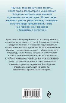 Обложка сзади Горькое лекарство Ирина Градова