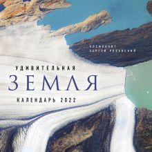 Удивительная Земля. Календарь настенный на 2022 год (300х300)