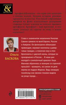 Обложка сзади Бриллианты с царской иконы Ольга Баскова