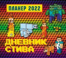 Дневник Стива. Настенный календарь-планер на 2022 год (245х280)