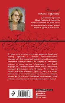 Обложка сзади Ритуал святого Валентина Инна Бачинская