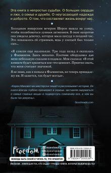 Обложка сзади Лунное дитя Карен Макквесчин