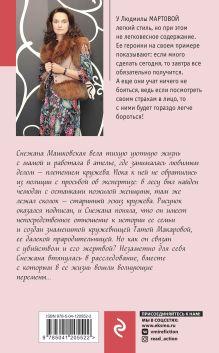 Обложка сзади Кружевное убийство Людмила Мартова