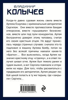 Обложка сзади Кодекс честного вора Владимир Колычев