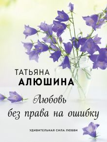 Обложка Любовь без права на ошибку Татьяна Алюшина