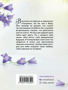 Обложка сзади Любовь без права на ошибку Татьяна Алюшина