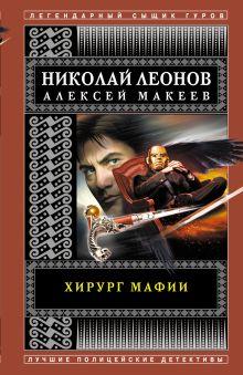 Обложка Хирург мафии Николай Леонов, Алексей Макеев
