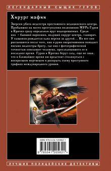 Обложка сзади Хирург мафии Николай Леонов, Алексей Макеев