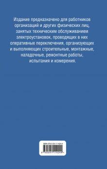 Обложка сзади Библия электрика: ПУЭ, ПОТЭЭ, ПТЭЭП. 8-е издание