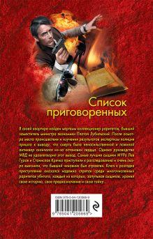 Обложка сзади Список приговоренных Николай Леонов, Алексей Макеев