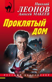 Обложка Проклятый дом Николай Леонов, Алексей Макеев