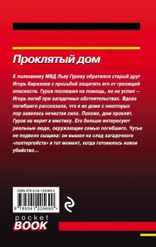 Обложка сзади Проклятый дом Николай Леонов, Алексей Макеев