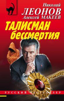 Обложка Талисман бессмертия Николай Леонов, Алексей Макеев