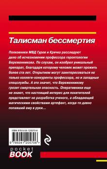 Обложка сзади Талисман бессмертия Николай Леонов, Алексей Макеев