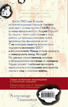 Обложка сзади Альпийский узел Александр Тамоников