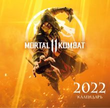 Обложка Mortal Kombat. Календарь настенный на 2022 год (300х300 мм)