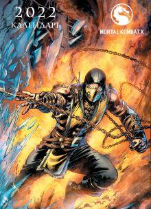 Mortal Kombat. Настенный календарь-постер на 2022 год (315х440 мм)