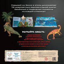 Обложка сзади Динозавры. Гиганты, жившие до начала времен Ми Тун