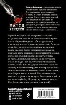 Обложка сзади С первого взгляда Галина Романова