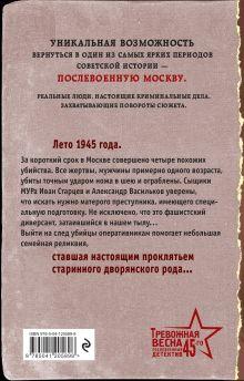 Обложка сзади Человек в безлюдной арке Валерий Шарапов