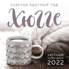 Обложка Хюгге-календарь. Счастье круглый год 2022 (300х300 мм)