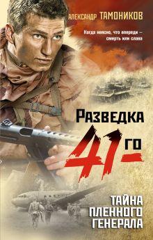 Обложка Тайна пленного генерала Александр Тамоников