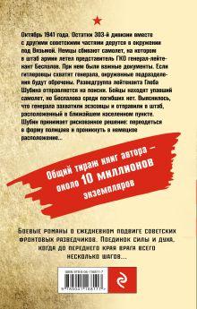 Обложка сзади Тайна пленного генерала Александр Тамоников
