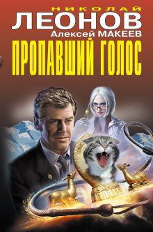 Обложка Пропавший голос Николай Леонов, Алексей Макеев