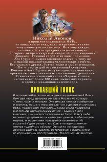 Обложка сзади Пропавший голос Николай Леонов, Алексей Макеев