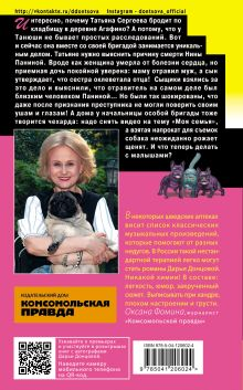 Обложка сзади Мадам Белая Поганка Дарья Донцова