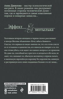 Обложка сзади Одно преступное одиночество Анна Данилова