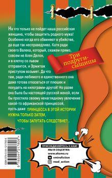 Обложка сзади Дорогая, я женюсь на львице Наталья Александрова