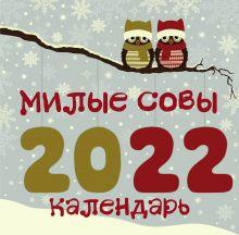 Обложка Милые совы. Календарь настенный на 2022 год (300х300 мм)