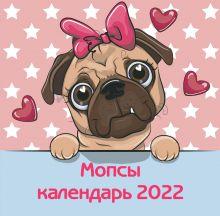 Мопсы. Календарь настенный на 2022 год (300х300 мм)