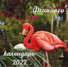 Обложка Фламинго. Календарь настенный на 2022 год (300х300 мм)