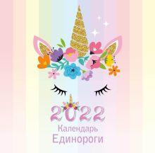 Обложка Единороги. Календарь настенный на 2022 год (300х300 мм)