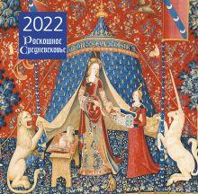 Обложка Роскошное Средневековье. Календарь настенный на 2022 год