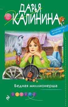 Обложка Бедная миллионерша Дарья Калинина