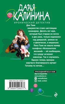 Обложка сзади Бедная миллионерша Дарья Калинина