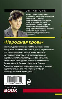 Обложка сзади Неродная кровь Марина Серова