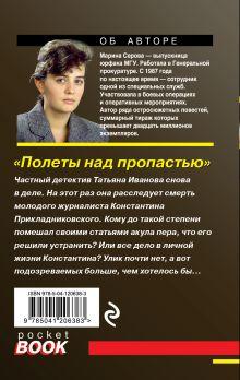 Обложка сзади Полеты над пропастью Марина Серова