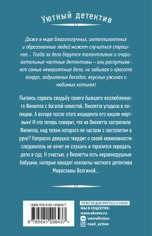 Обложка сзади Однажды летним днем Наталия Антонова